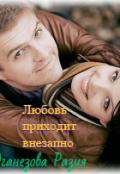 """Обложка книги """"Любовь приходит внезапно, или Невероятно, но факт - 2"""""""