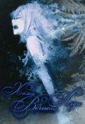 """Обложка книги """"Холод вечного льда"""""""