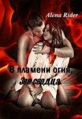 """Обложка книги """"В пламени огня. Зов сердца (сёстры - 3)"""""""