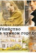 """Обложка книги """"Убийство в чумном городе"""""""