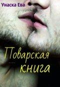 """Обложка книги """"Поварская книга"""""""