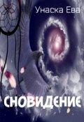 """Обложка книги """"Сновидение"""""""