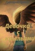 """Обложка книги """"Девочка с крыльями"""""""