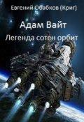 """Обложка книги """"Адам Вайт. Легенда сотен орбит"""""""