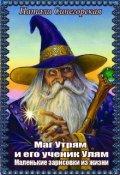 """Обложка книги """"Маг Утрям и его ученик Улям. Маленькие зарисовки из жизни"""""""