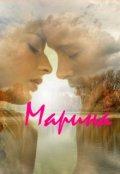 "Обложка книги ""Марина"""