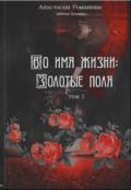 """Обложка книги """"Во имя жизни: Золотые поля (том 1)"""""""