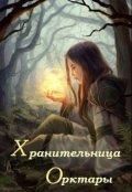 """Обложка книги """"Хранительница Орктары"""""""