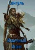 """Обложка книги """"Извечный игрок"""""""