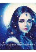 """Обложка книги """"Лунный цветок или как я влипла"""""""