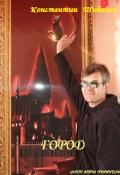 "Обложка книги ""Город"""