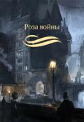 """Обложка книги """"Роза войны"""""""
