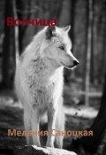 """Обложка книги """"Волчица"""""""