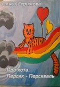 """Обложка книги """"Про кота. Персик-Персиваль"""""""