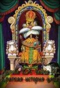 """Обложка книги """"Краткая история царя"""""""