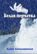 """Обложка книги """"Белая перчатка"""""""