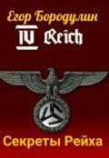 """Обложка книги """"Метро 2033. Секреты Рейха"""""""