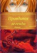 """Обложка книги """"Правдивая легенда"""""""