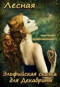 """Обложка книги """"Эльфийская сказка для Декабрины  """""""