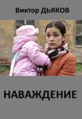 """Обложка книги """"Наваждение"""""""