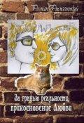 """Обложка книги """"За гранью реальности, прикосновение Любви"""""""