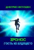 """Обложка книги """"Хронос. Гость из будущего"""""""
