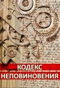 "Обложка книги ""Кодекс неповиновения"""