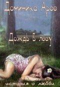 """Обложка книги """"Дождь в лесу"""""""