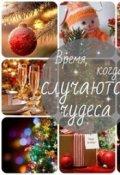 """Обложка книги """"Новогоднее чудо!"""""""