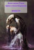 """Обложка книги """"Монстр"""""""