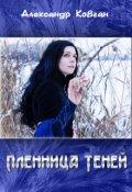 """Обложка книги """"Пленница теней"""""""