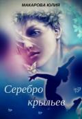 """Обложка книги """"Серебро крыльев"""""""