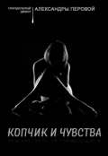 "Обложка книги ""Копчик и чувства"""
