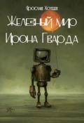 "Обложка книги ""Железный мир Ирона Гварда"""