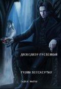 "Обложка книги ""Грани бессмертия"""