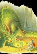 """Обложка книги """"Драконица и принц"""""""