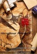 """Обложка книги """"Наследница Велаэгоса или о том, как я оказалась принцессой"""""""