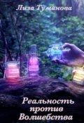"""Обложка книги """"Реальность против Волшебства"""""""