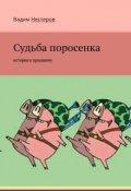 "Обложка книги ""Судьба поросенка"""