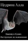 """Обложка книги """"Вампир в Клане. Инструкция по выживанию"""""""