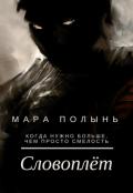 "Обложка книги ""Словоплёт"""