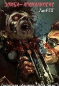 """Обложка книги """"Зомби-Апокалипсис"""""""