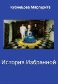 """Обложка книги """"   История избранной"""""""