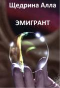 "Обложка книги ""Эмигрант"""