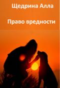 """Обложка книги """"Право вредности"""""""