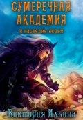 """Обложка книги """"Сумеречная Академия и наследие ведьм."""""""