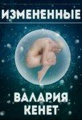 """Обложка книги """"Измененные"""""""