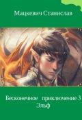 """Обложка книги """"Бесконечное приключение 3: Эльф"""""""