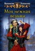 """Обложка книги """"Моя нежная ведьма"""""""