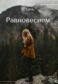 """Обложка книги """"Стань Равновесием """""""